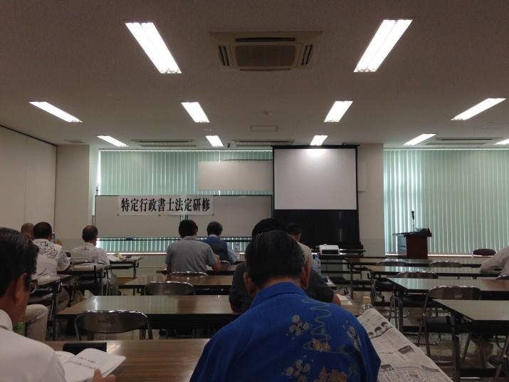 特定行政書士研修in沖縄