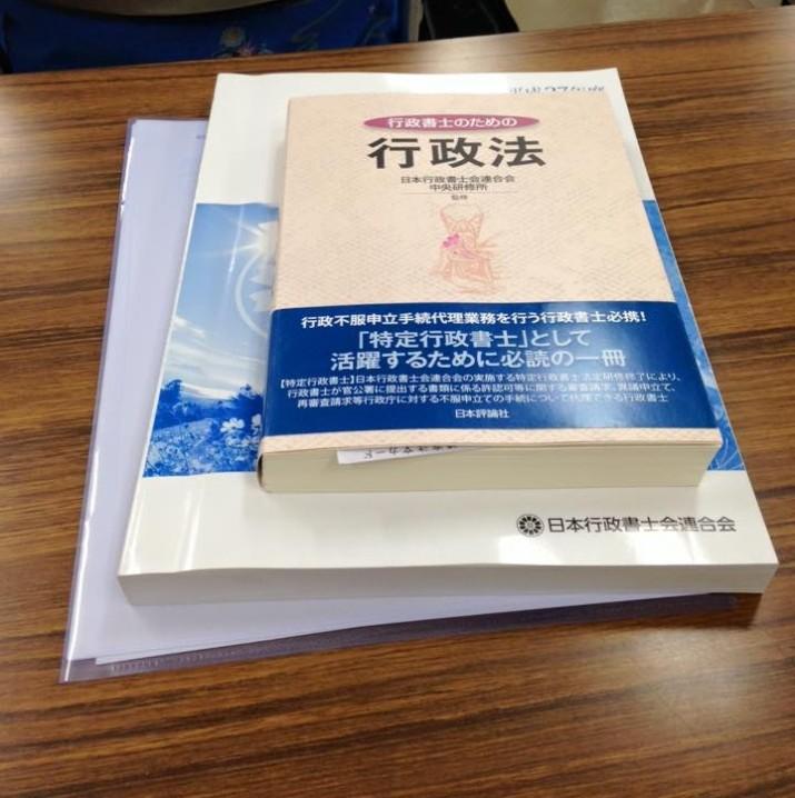 特定行政書士の勉強
