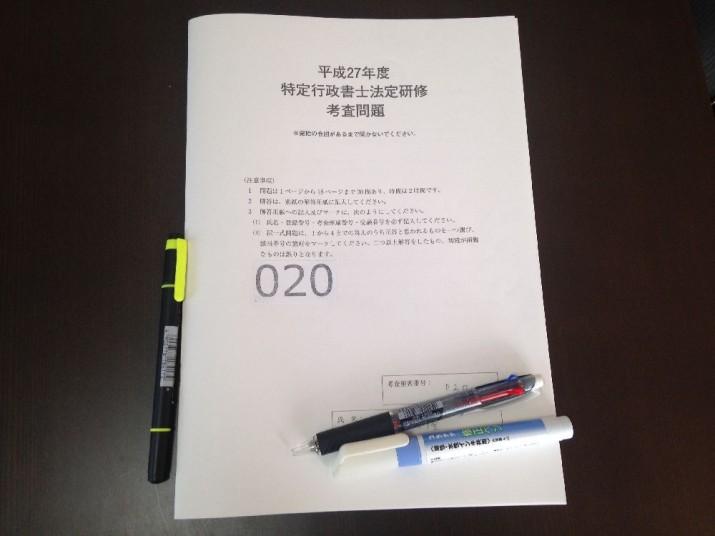 第一回特定行政書士考査の採点