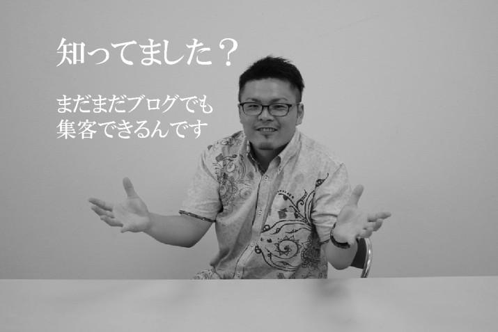沖縄だからこそブログによる集客が効果アリ!ビジネスのスタンダードとなりつつあるブログ
