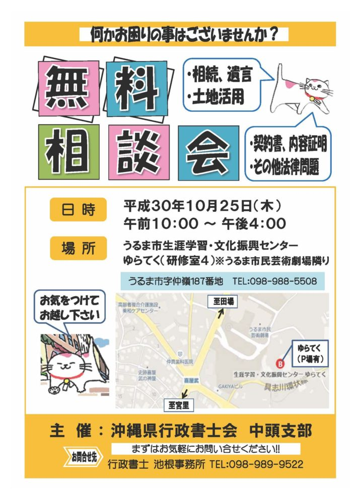 うるま市・無料相談会のお知らせ!