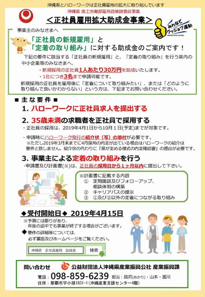 沖縄県正社員雇用拡大助成金