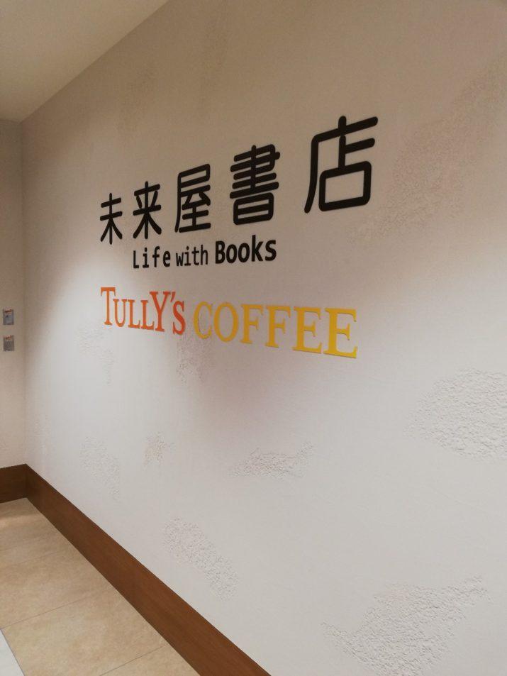 未来屋書店inライカム