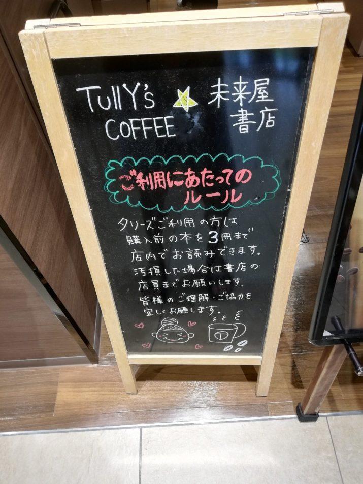 タリーズコーヒー×未来屋書店