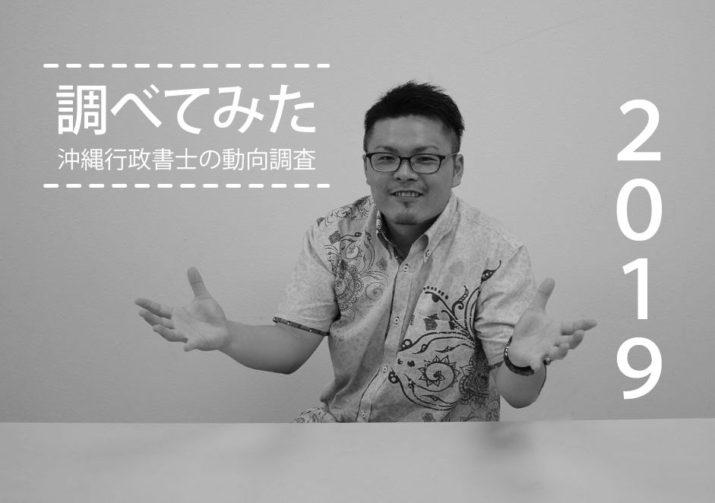 2019・令和元年!沖縄行政書士の動向調査(ネット活用等)