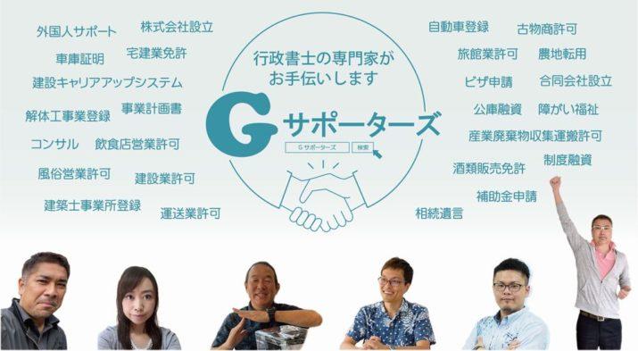 Gサポーターズ宣伝