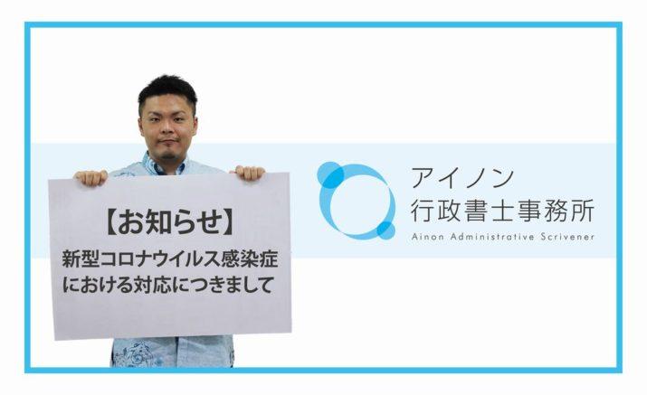 【お知らせ】新型コロナウイルス感染症における対応について
