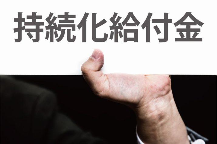 【コロナウイルス関連情報】持続化給付金