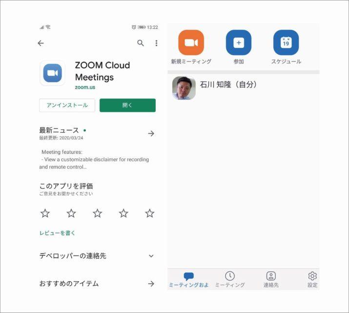 zoomアプリ