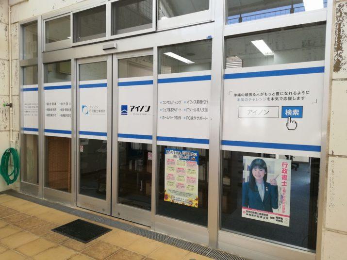 【コロナウイルス関連情報】うるま市専門家等活用支援助成金