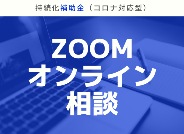 ZOOM オンライン相談