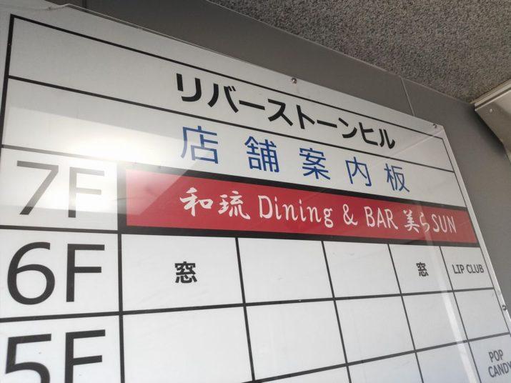 【お客さま紹介】うるま市 和流ダイニング&バー 美らSUN